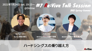 Re:Vive2nd Talk Session#7