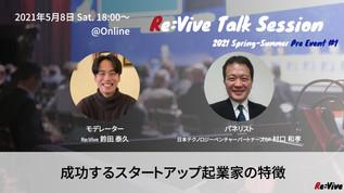 Re:Vive2nd Pre Talk Session#1