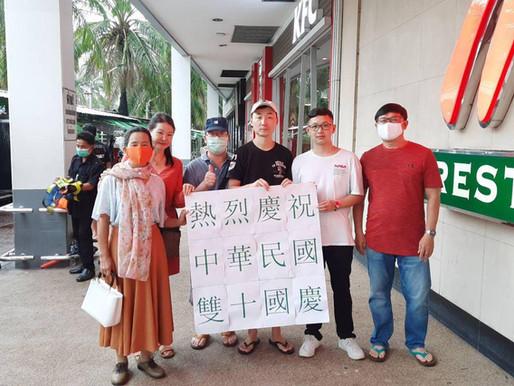 熱烈慶祝中華民國一百零九年雙十國慶