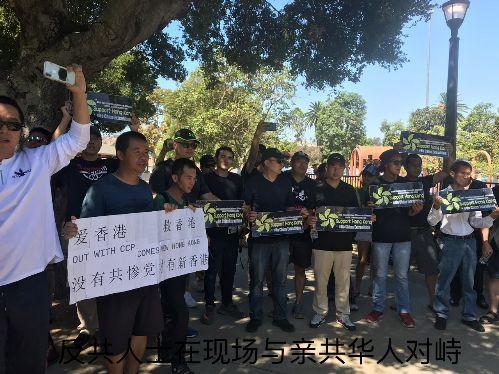 洛杉矶民主人士谴责亲共团体挺中共集会