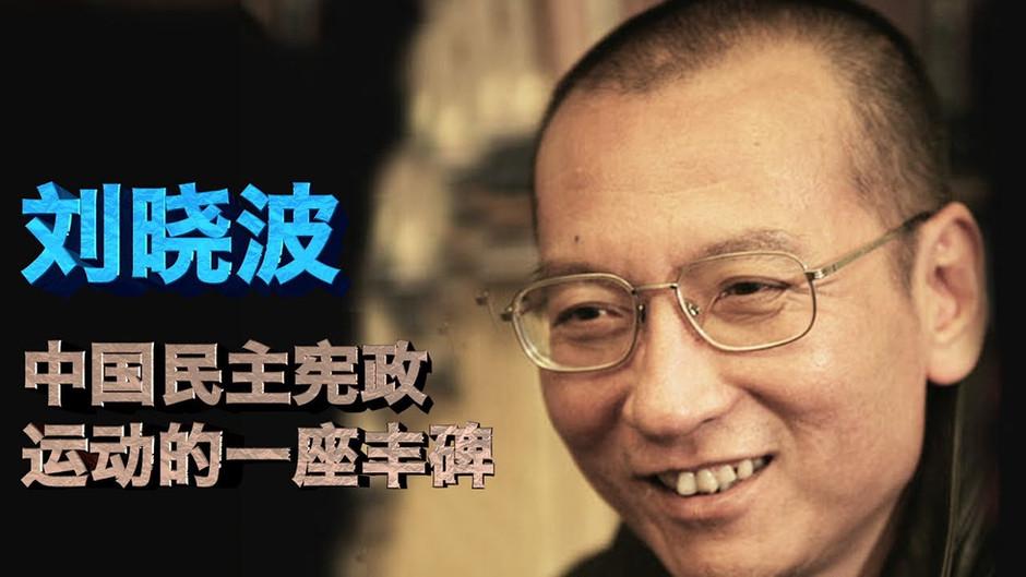 欢迎参加713刘晓波追思会