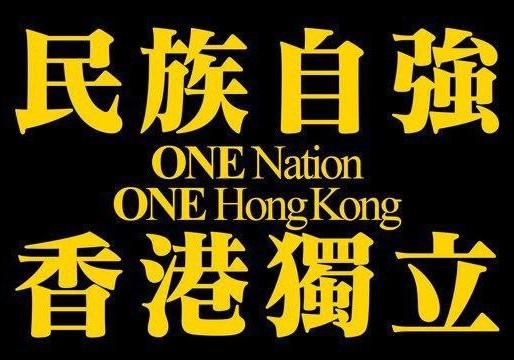 香港獨立大事業需要海外同胞鼎力相助