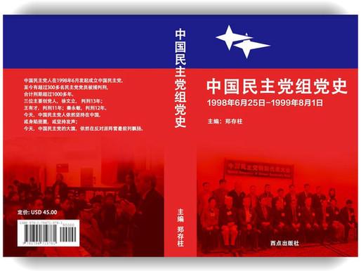 """《中国民主党组党史》编辑完成由""""西点出版社""""出版"""""""