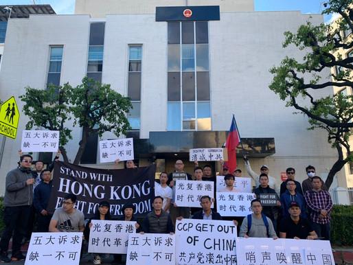 """3月7日洛城民主党""""抗议中共暴政言论自由""""和声援香港集会"""