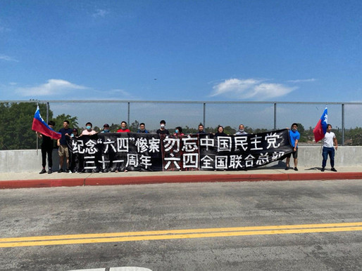 """中国民主党全国联合总部纪念""""六四""""惨案三十一周年 系列图片视频"""