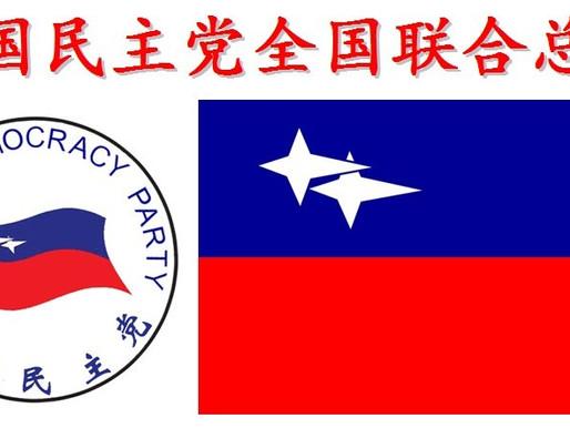 中国民主党 致全体中国共产党员的春节公开信