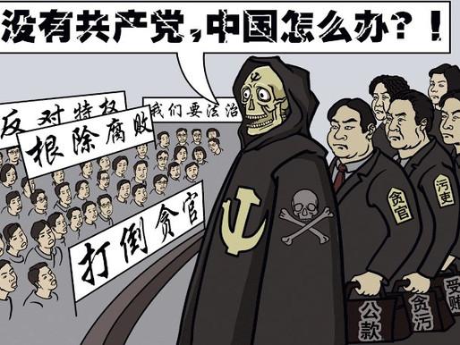 """十月一日""""中国共产党12大罪行展""""系列活动通知"""