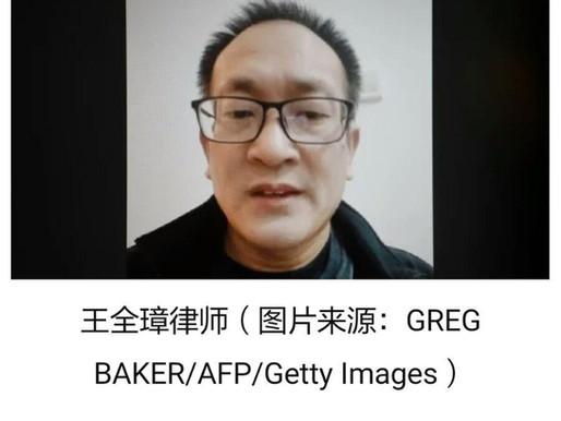王全璋:政治司法迫害要依法、要专业、要靠谱。