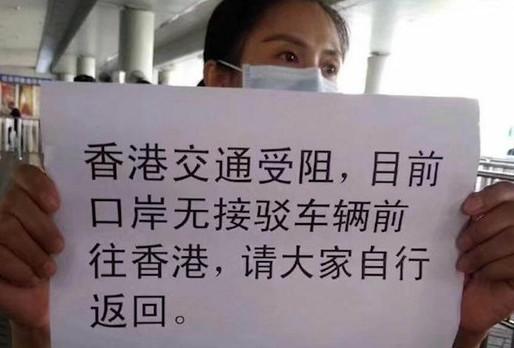 香港警民对峙处于胶着 深圳海关严查过境人士
