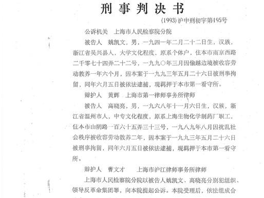 急需救助:78岁上海政治犯姚凯文流亡美国