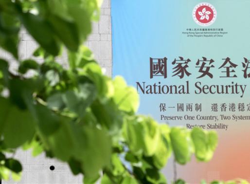 转载-剖析《香港国安法》揭露CCP罪恶本质