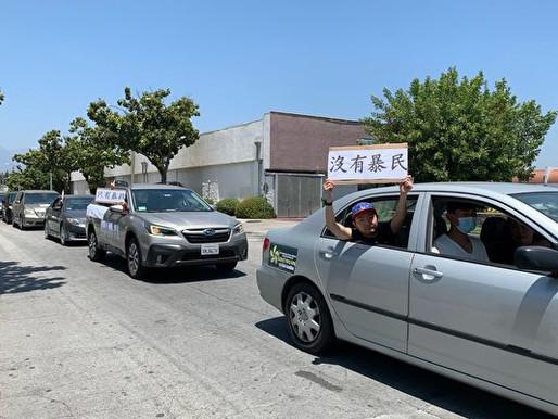 洛杉磯華人區現紀念六四的民主車隊-《大纪元》
