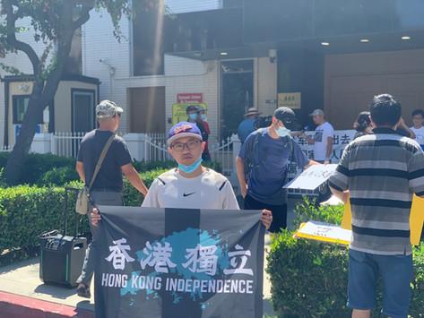 抗議中共踐踏香港民主自由。民運人士中領館前支持香港獨立。