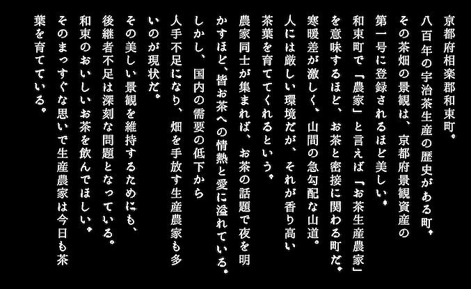 和束茶の話.png