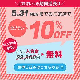 RatジムキャンペーンSP-05.jpg