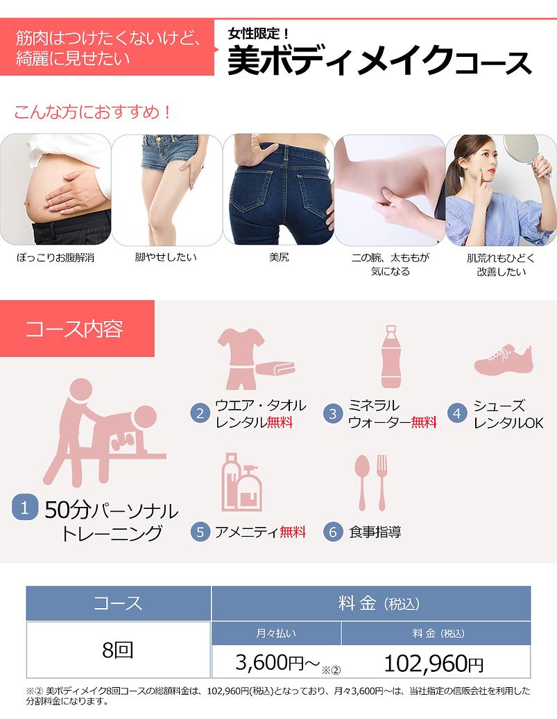 美ボディメイクコース料金表.png