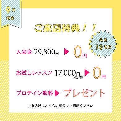 9月限定キャンペーンバナー_SP.jpg