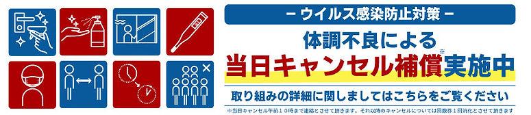 Rat_コロナ対策PC.jpg