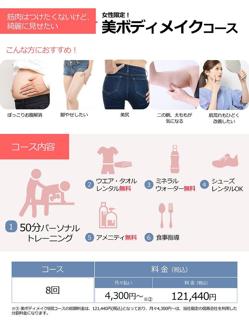 美ボディメイクコース料金表.jpg