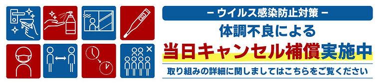 Rat_コロナ対策.jpg