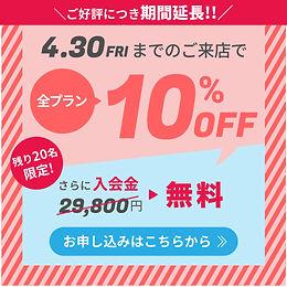 RatジムキャンペーンSP-04.jpg