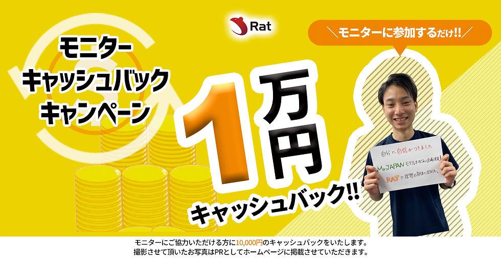 Rat_モニターキャンペーンPC.jpg