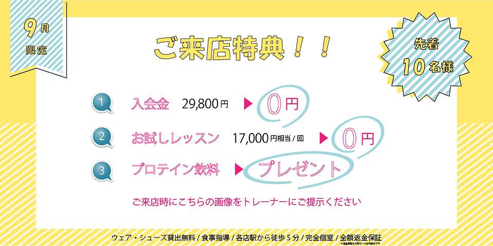 9月限定キャンペーンバナー_PC.jpg