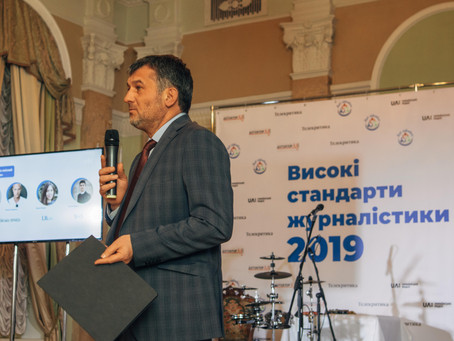 Оголошено короткі списки премії «Високі стандарти журналістики-2019»