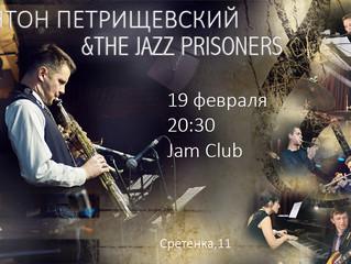 Антон Петрищевский & The Jazz Prisoners в клубе Андрея Макаревича Jam Club 19/02/2017