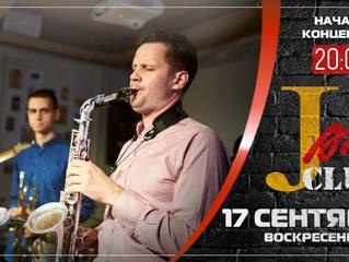 Концерт The Jazz Prisoners at the Jam Club