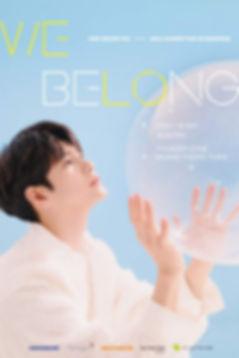 옹성우_Webelong_포스터.jpg