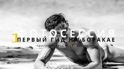 Фотограф на Боракае Oleg Valyn