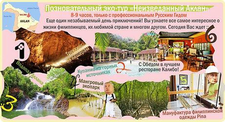 Экскурсии Боракай
