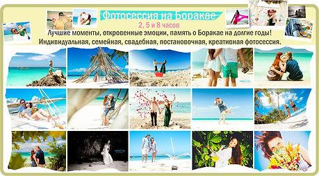 Фотограф Боракай