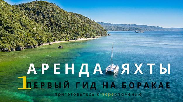 Прогулка на яхте Боракай