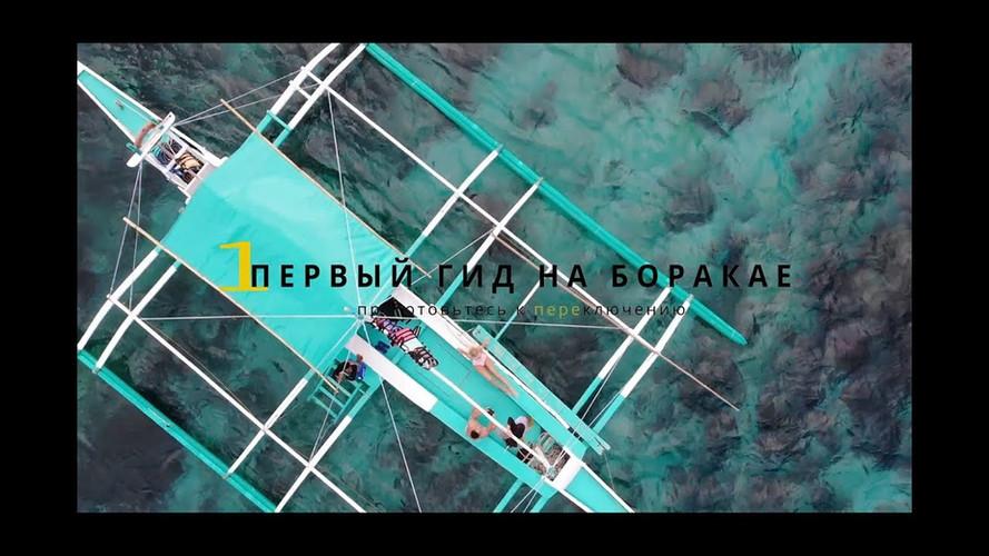 Морская обзорная экскурсия на Боракае
