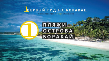 Пляжи острова Боракай