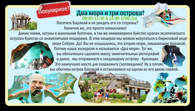 """Морская обзорная экскурсия """"Два моря Три острова"""""""