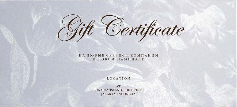Подарочный сертификат Боракай