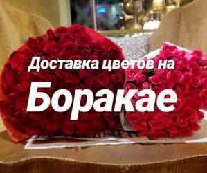 Доставка цветов Боракай-2-1.jpeg
