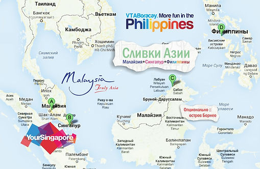 Сливки Азии, Боракай