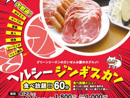 豪円山ロッジ でヘルシージンギスカン食べ放題!