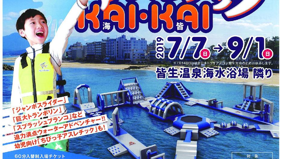 【皆生】巨大海上アスレチックが期間限定OPEN!