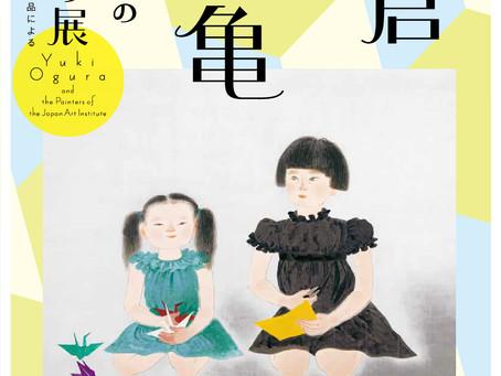 島根県立美術館「小倉遊亀と院展の画家たち展」開催