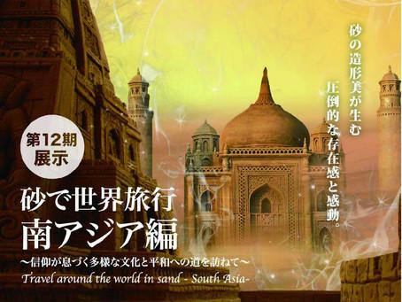 第12期 砂の美術館は「南アジア編」
