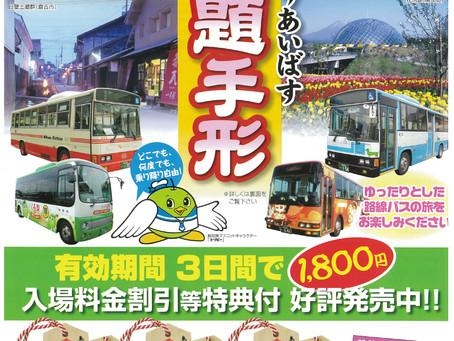 3日間路線バスが乗り放題!特典付きで楽しいバス旅