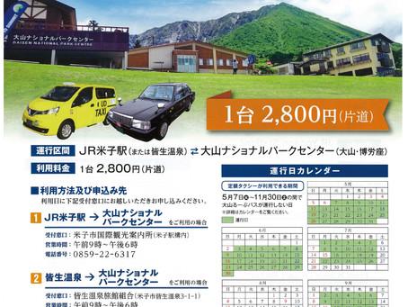 定額タクシー片道2,800円で自由に観光!