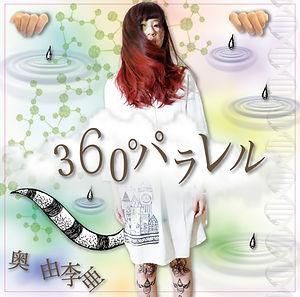 奥由李亜 1st Mini Album『360°パラレル』