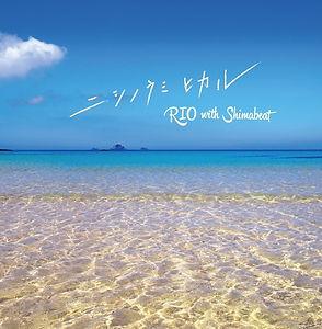 RIO with Shimabeat『ニシノウミヒカル』