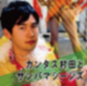 CANTAS MURATA & SAMBA MACHINES 1st Album『カンタス村田とサンバマシーンズ』
